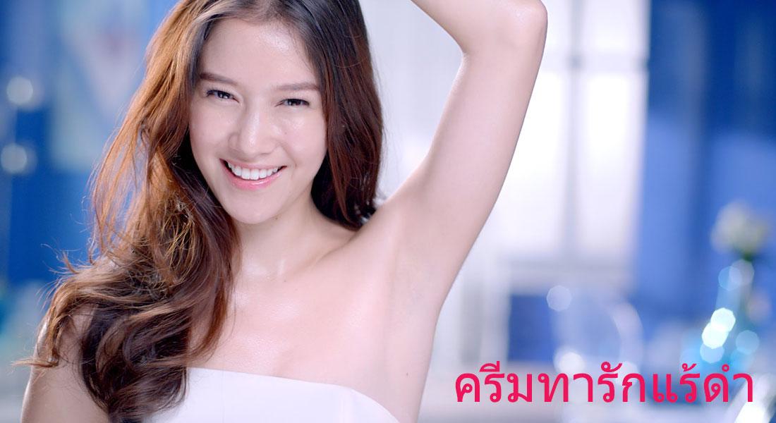 Armpit cream